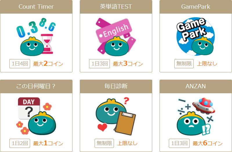 お財布.comのミニゲーム