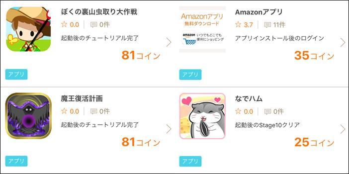 お財布.comの無料アプリ