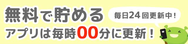 げん玉の無料アプリ