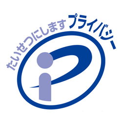 ポイントサイトのプライバシーマーク