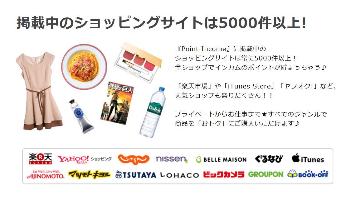 ポイントインカムが提携中のショッピングサイト