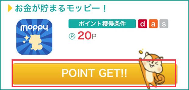 モッピーの無料アプリ
